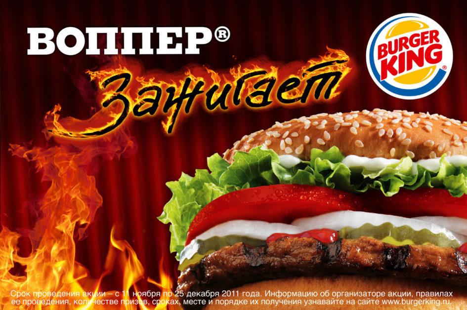 Кейс: Burger King