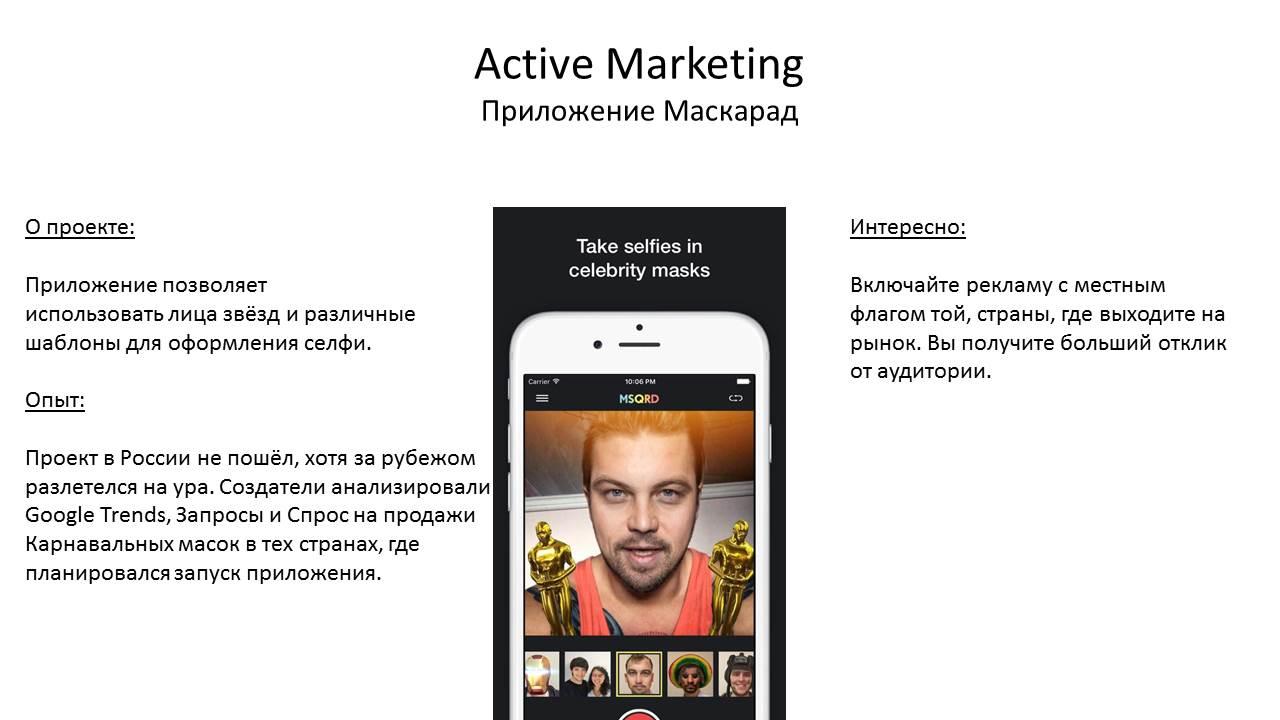 Мобильный маркетинг: MSQRD
