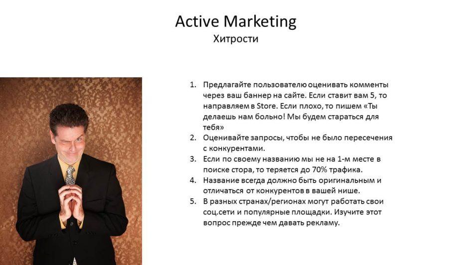 Хитрости мобильного маркетинга