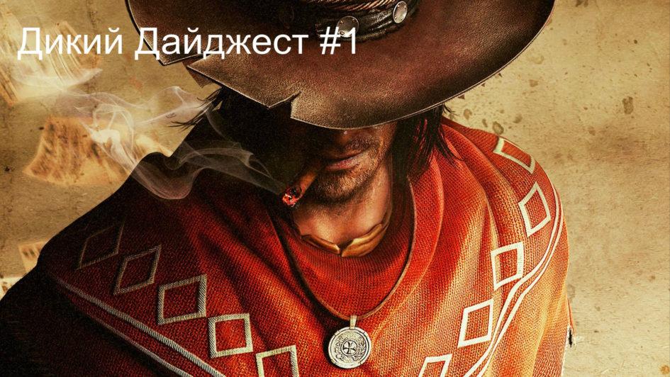 Дикий Дайджест - новости маркетинга