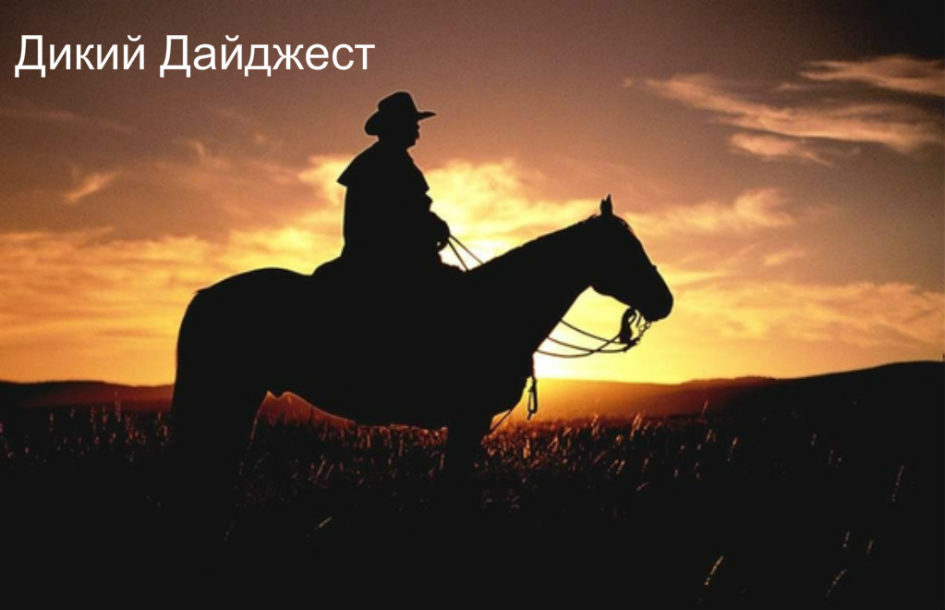 Дикий Дайджест