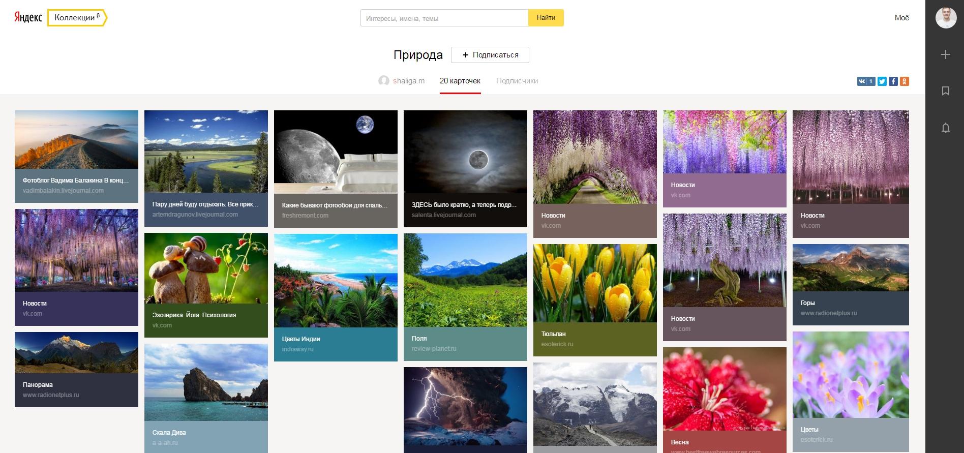 Подписка и комментарии в Яндекс.Коллекции