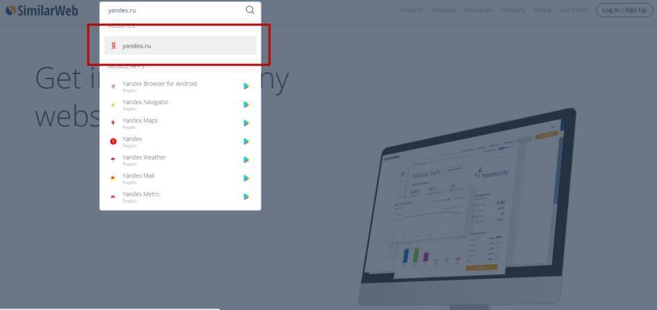 интернет маркетологи инструменты similarweb