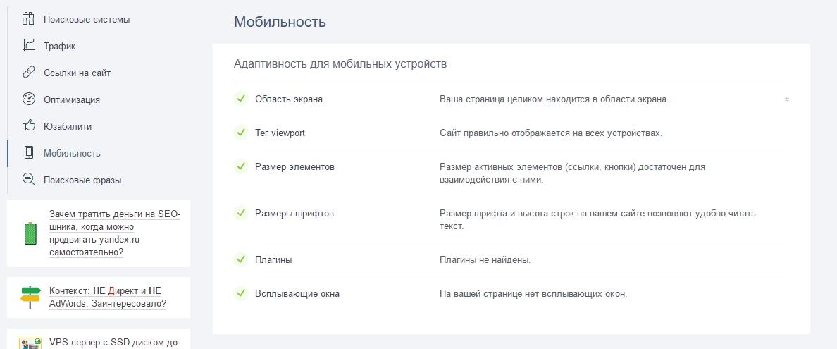 a.pr-cy мобильность сайта