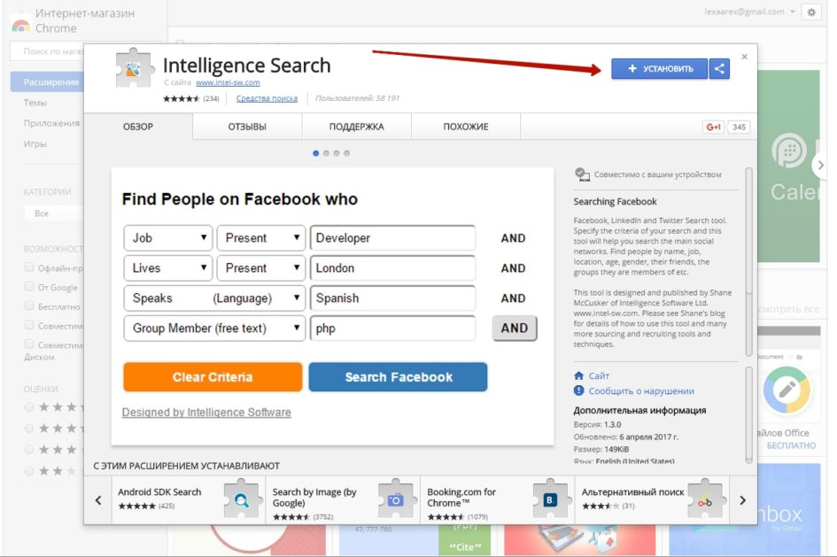 фейсбук поиск людей вктивировать расширение