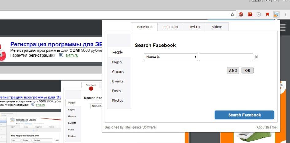 поиск людей в фейсбук