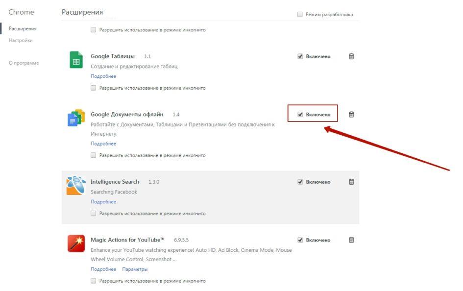 Расширение для поиска людей в Chrome