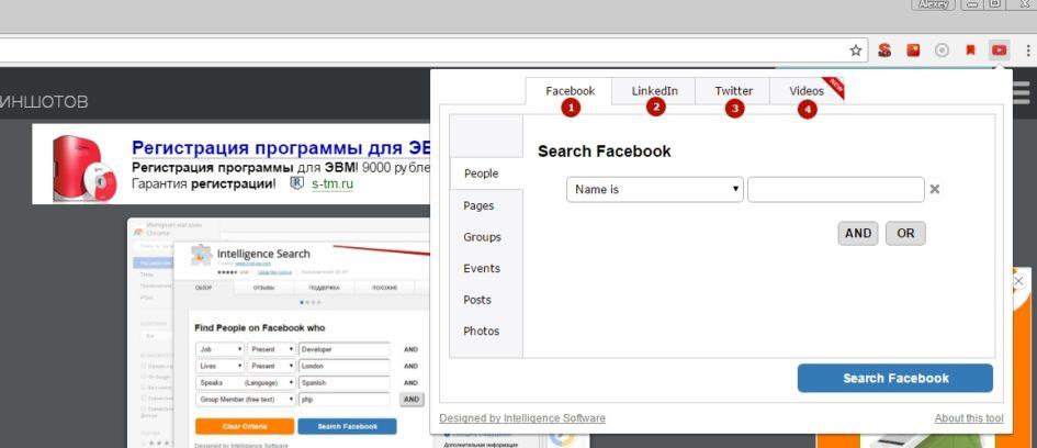 Поиск людей в Фейсбук через расширение