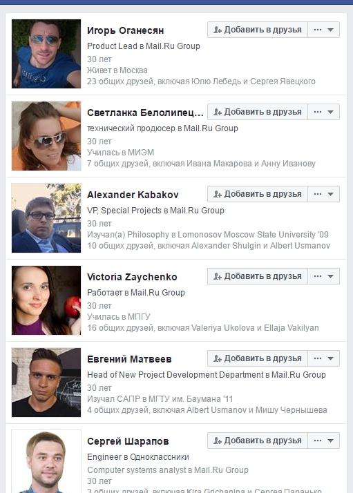 Поиск людей на фейсбуке