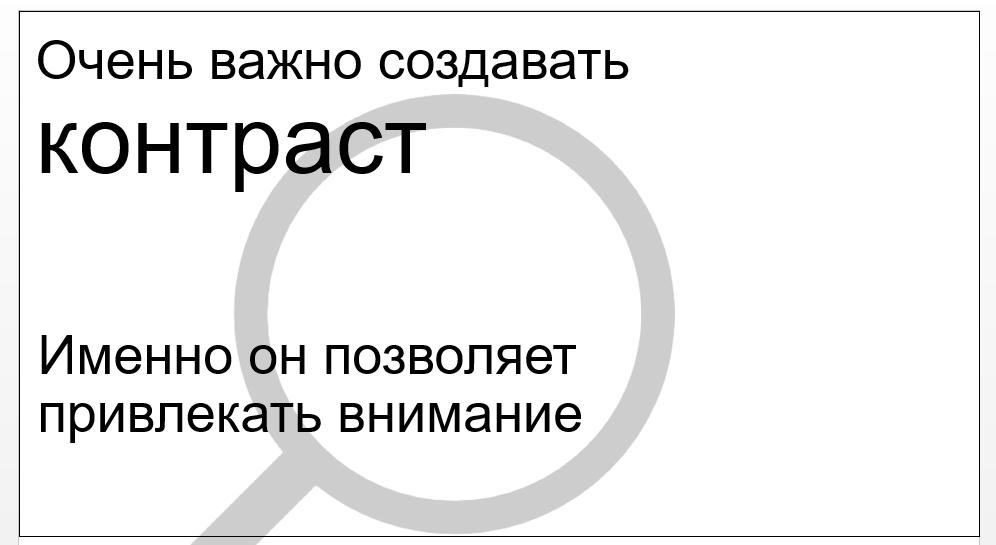Дизайн презентации: контраст
