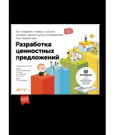 Разработка ценностных предложений (Александр Остервальдер)